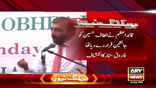 Altaf Hussain is Successor of Quaid e Azam, Says Farooq Sattar