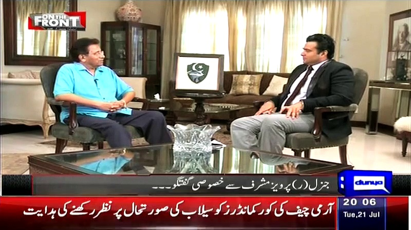 On The Front (Pervez Musharraf Exclusive) – 21st July 2015