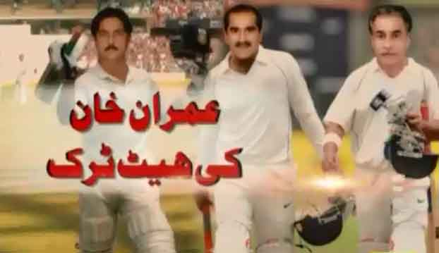 How Social Media reacts on PML-N's third wicket fall