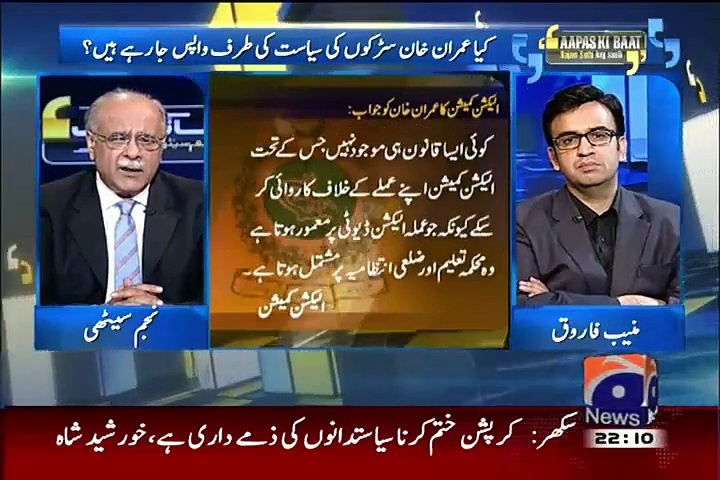 Aapas ki Baat with Najam Sethi – August 29