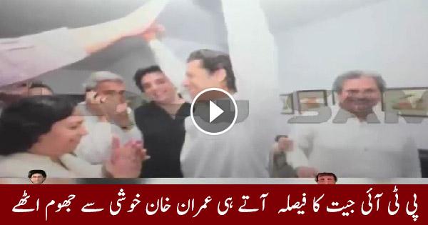 Imran Khan jubilant after election tribunal's verdict