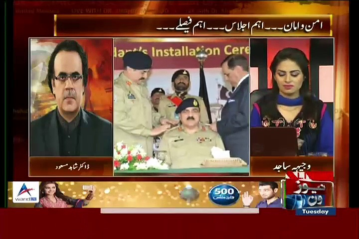 Live with Dr Shahid Masood 25th August 2015