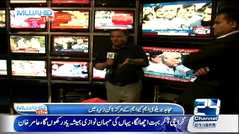 Media Cell of MQM at Nine-Zero