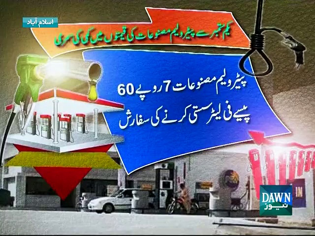 OGRA recommends Rs 7.60 cut in petrol price from Sept 1