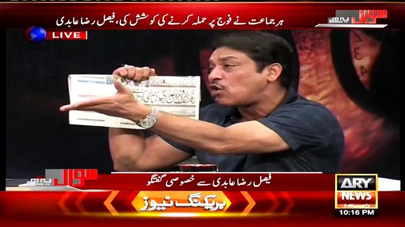 Sawal Yeh Hai (Exclusive Interview of Faisal Raza Abidi) -August 20