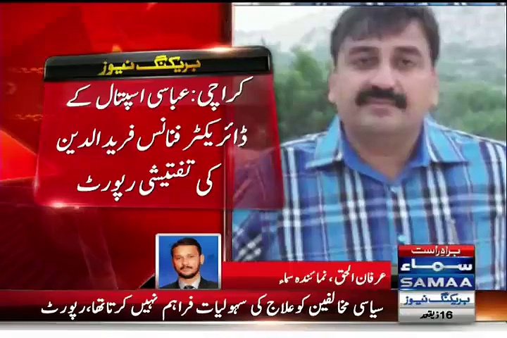 Rangers present investigation report of Director Finance Abbasi Shaheed Hospital