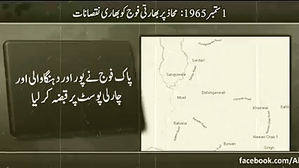 Sep 1:  Day when Pakistani forces retaliate Indian attack