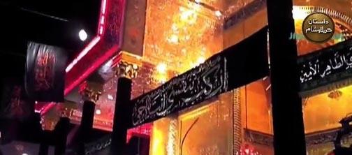 Dastan-e-Karbala o Shaam