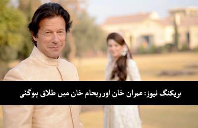 Imran Khan, Reham Khan divorce confirmed