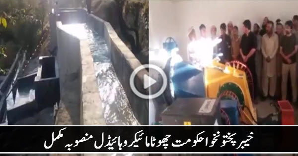 KPK : 150 kW Micro Hydro Power Project completed