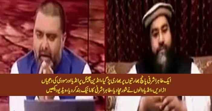 Tahir Ashrafi vs Indian Media