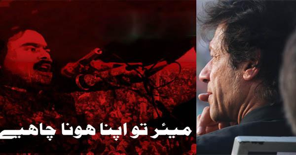 Imran Khan taunts MQM