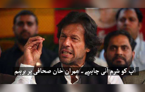 Imran Khan turns aggressive
