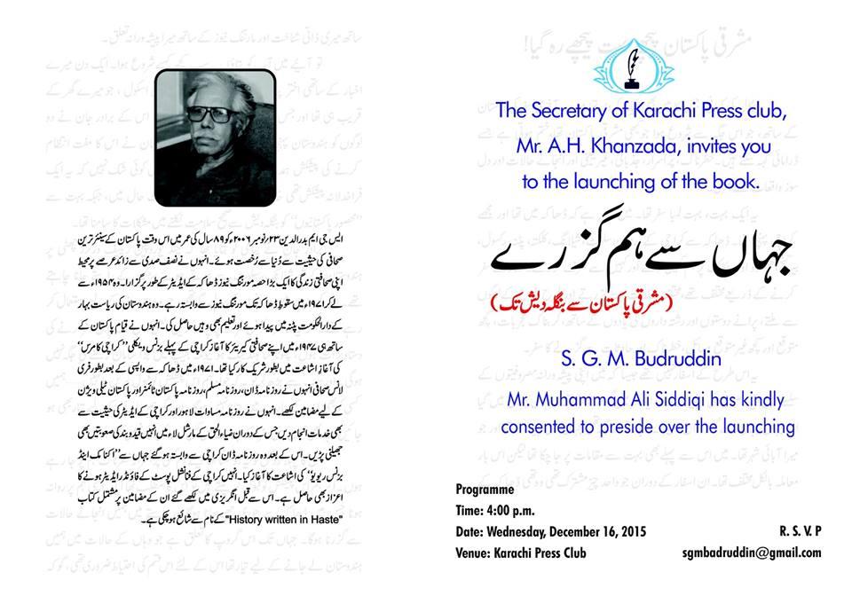 Jahan say hum guzray: East Pakistan say Bangladesh tak by S.G.M Badruddin
