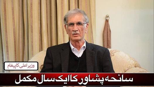 CM KPK Pervez Khattak's message