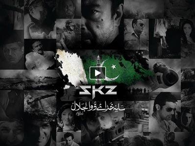 2nd Trailer: Saya e Khuda e Zuljala