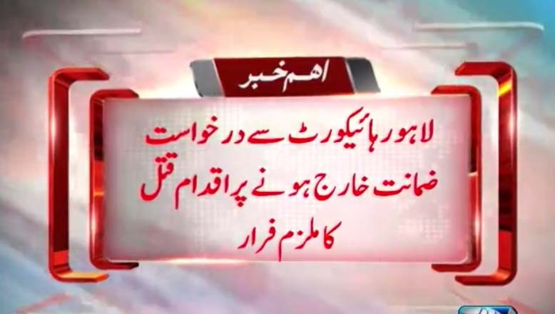 Man accused of murder escapes from LHC