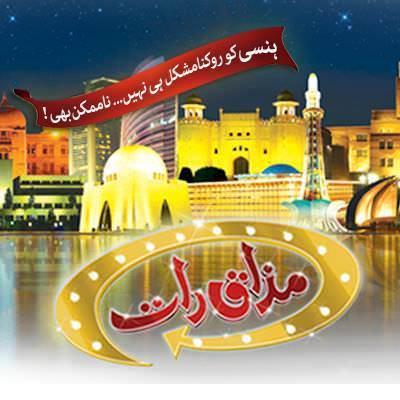 Mazaaq Raat – 8-12-2015 – Maria Wasti and Farooq Qaiser