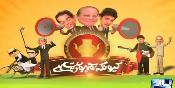 Kiun Ke Jamhoriat He –  January 3, 2016