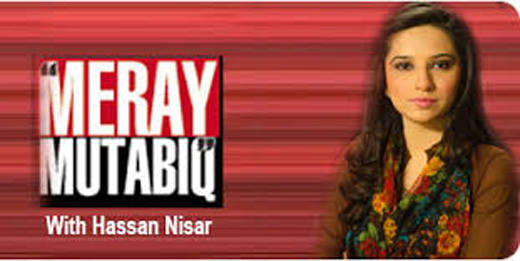 Mere Mutabiq with Hassan Nisar –  January 3, 2016