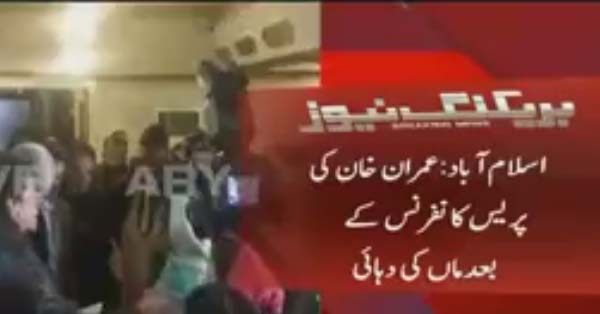 Mother Protests in Imran Khan's Live Press Conference