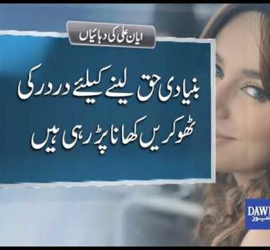 Ayyan Ali Seeks Justice From Supreme Court