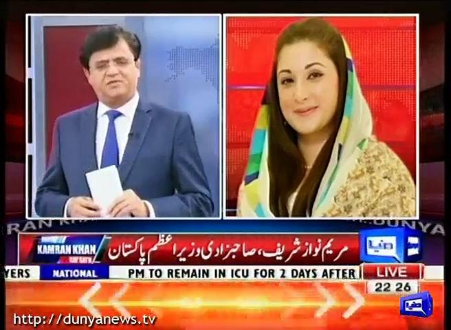 Conversation Between Maryam Nawaz And Nawaz Sharif