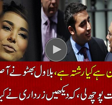 Who is Ayyan Ali, Bilwal Bhutto Asks Zardari