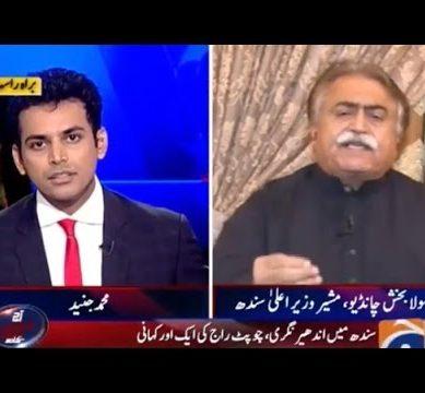 Aaj Shahzaib Khanzada Ke Saath – July 13, 2016