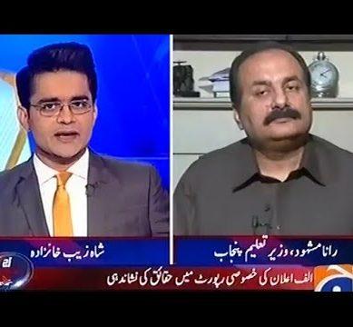 Aaj Shahzaib Khanzada Ke Saath – June 30, 2016