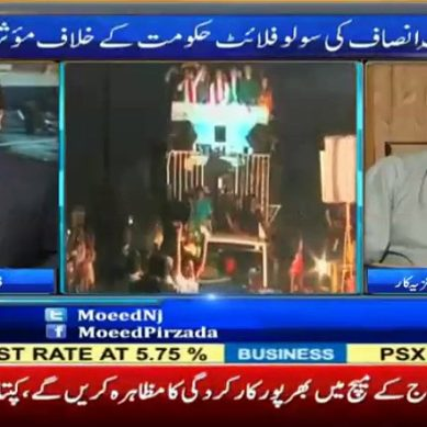 Hassan Nisar Bashes PML-N