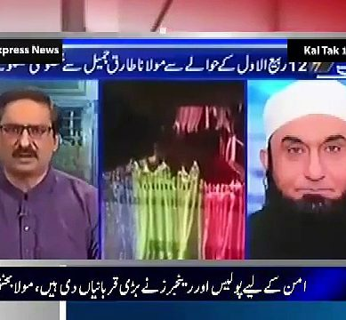 Amir Liaquat Bashes Maulana Tariq Jameel, Javed Chauhdry