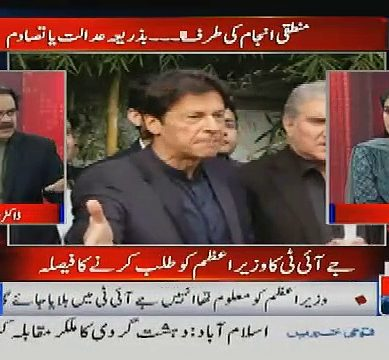 PTI To Be Disqualified As A Political Party?