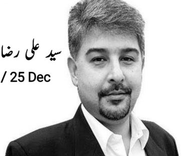 Funeral of ex-MQM leader Raza Abidi offered in Karachi's Imam Bargah
