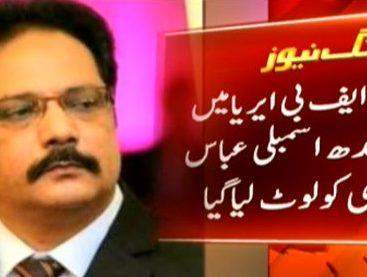 MQM MPA Abbas Jafferi mugged by unidentified armed men in Karachi