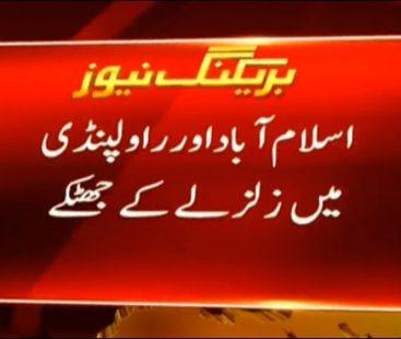 Earthquake hits parts of Pakistan