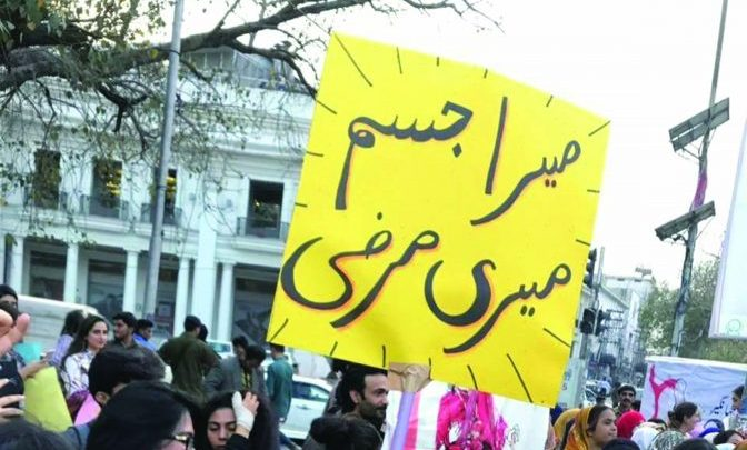 Awan urges Aurat March to review controversial slogans