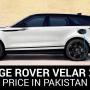 Range Rover Velar 2021 Price in Pakistan