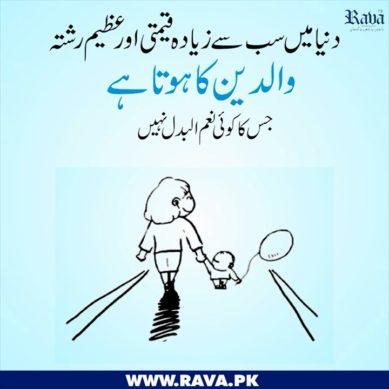 اپنے والدین کا خیال رکھیں