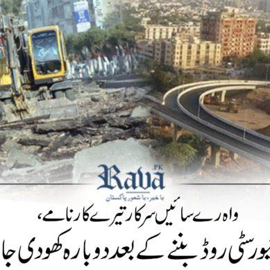 Karachi ur 389x389