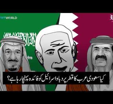 عرب ممالک کی جانب سے قطر کا بائیکاٹ کس کے مفاد میں۔۔۔ دیکھئے
