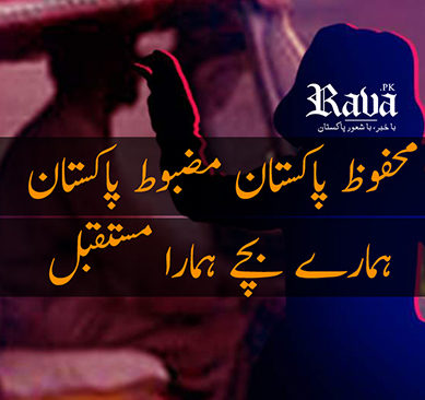 محفوظ پاکستان مضبوط پاکستان ہمارے بچے ہمارا مستقبل