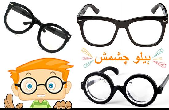 'بے وقوف' عینک اب فیشن کی علامت