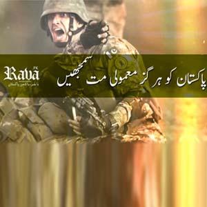 پاکستان کو ہرگز معمولی مت سمجھئیے