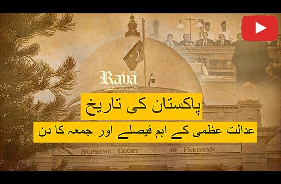 پاکستان کی تاریخ  میں عدالت عظمی کے اہم ترین فیصلے جمعے کے روز