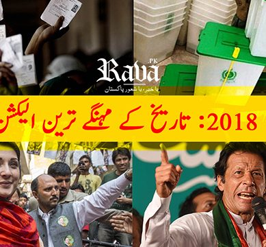 تاریخ کے مہنگے ترین الیکشن 2018