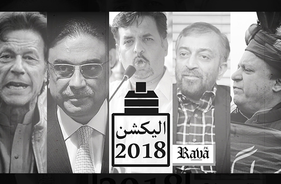 عام انتخابات 2018