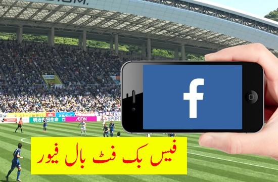 فٹ بال ورلڈ کپ:  فیس بک پر بھی  خصوصی فیچر