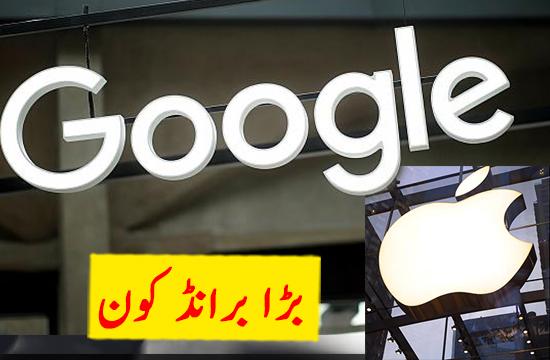 ٹیکنالوجی کی دنیا میں گوگل کی حریف ایپل کو مات  گوگل نمبر ون ویلیوایبل برانڈ بن گیا