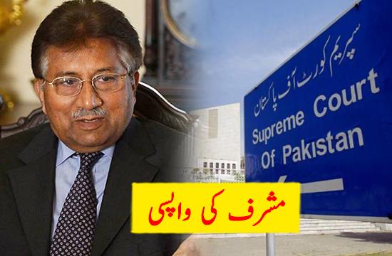 پاکستان واپسی پر مشرف کا یو ٹرن: سابق صدر پرویز مشرف کی کبھی ہاں کبھی نہ